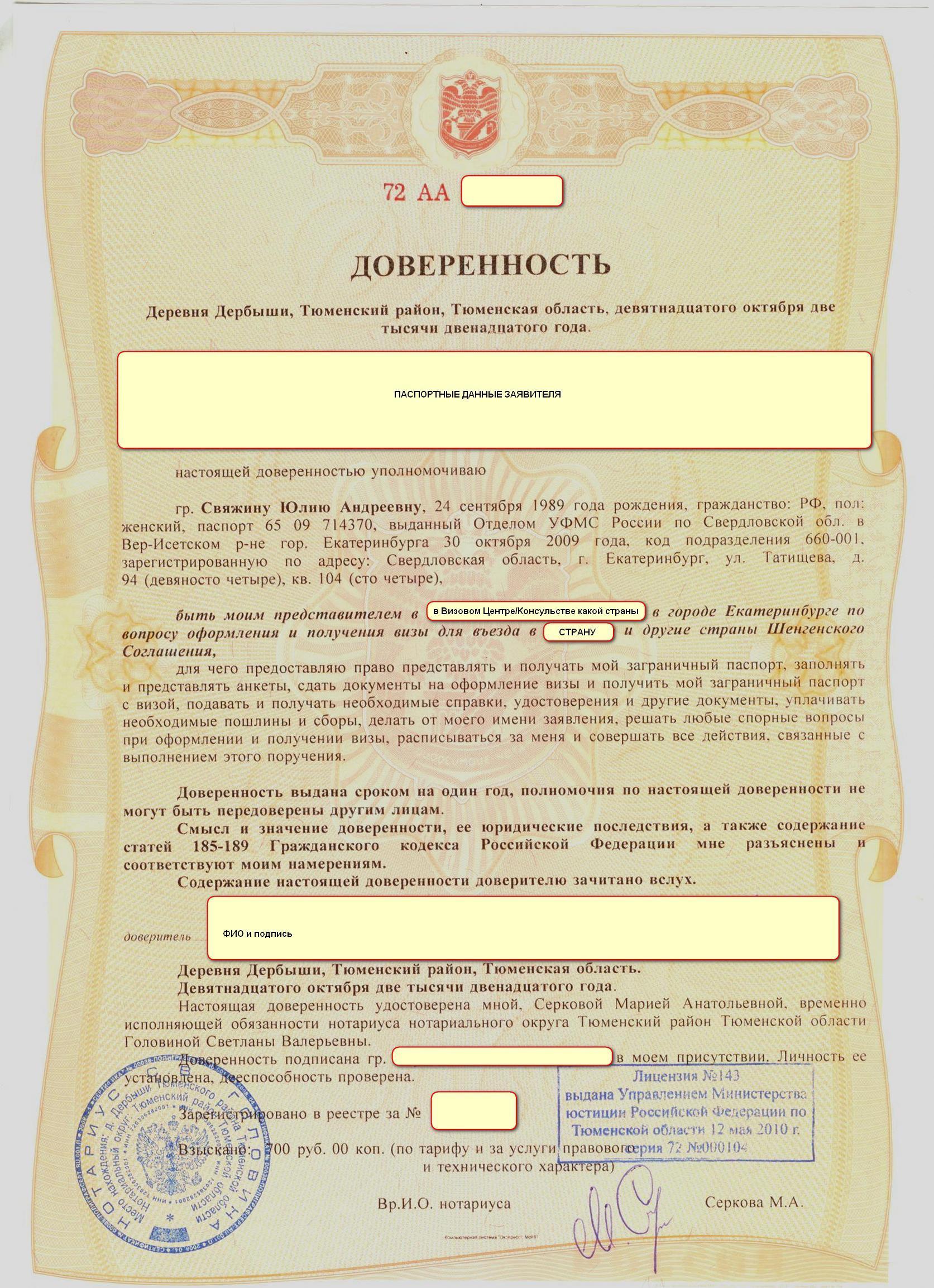 Договор на оказание визовых услуг